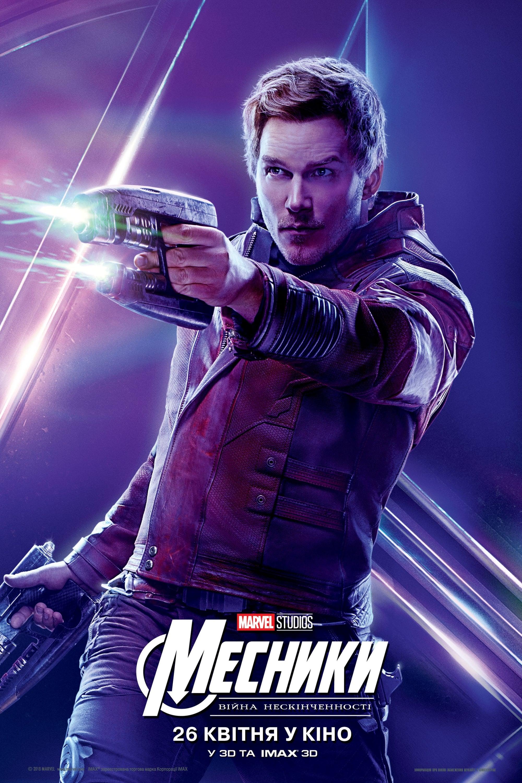 The Avengers 3 Stream