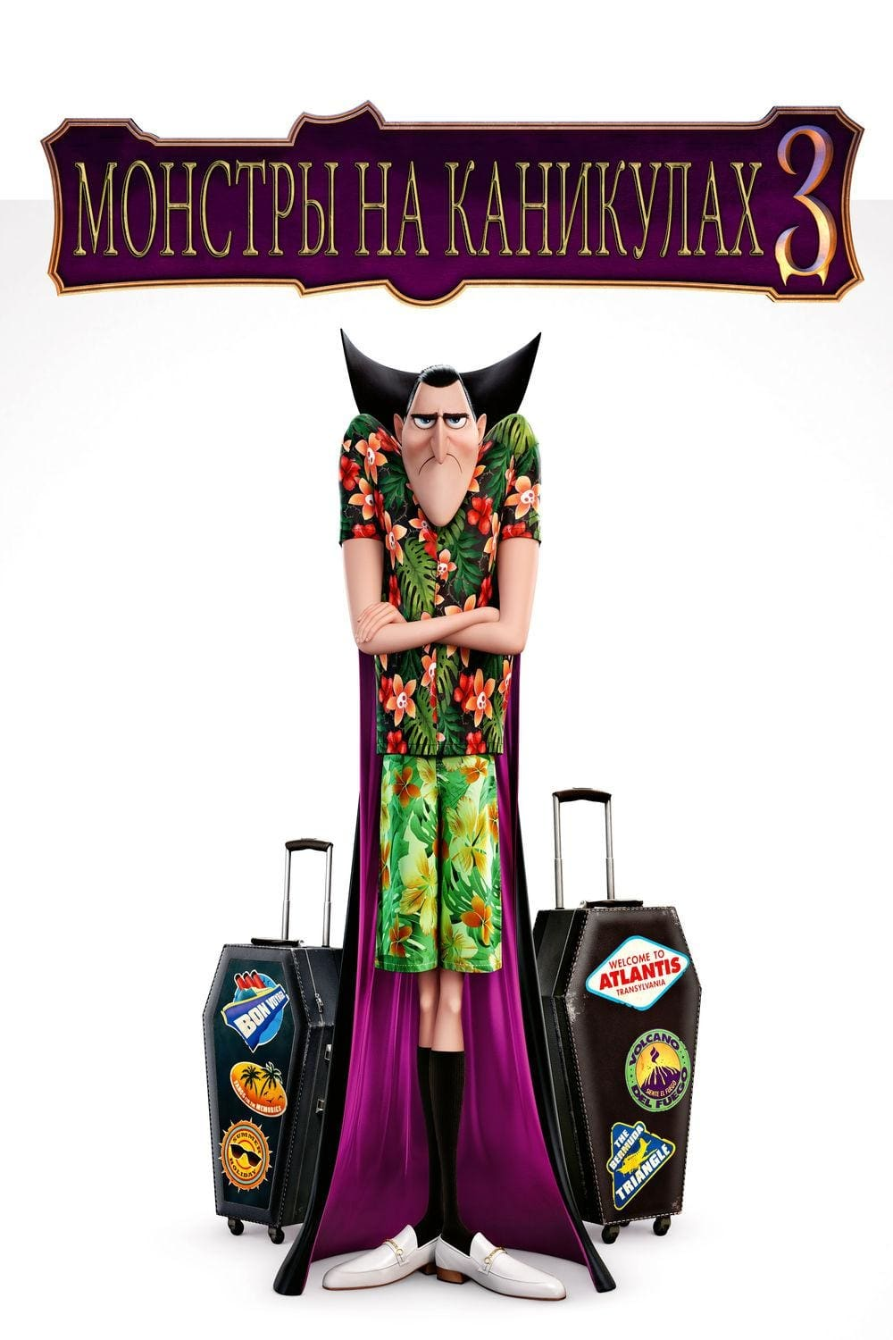 Poster and image movie Film Hotel Transilvania 3: Monstrii in Vacanta - Hotel Transilvania 3: Monştrii în Vacanţă - Hotel Transylvania 3: Summer Vacation 2018