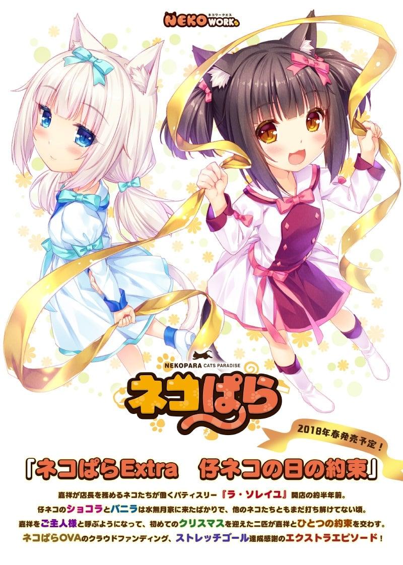 Nekopara: Koneko no Hi no Yakusoku - Nekopara: Extra (2018)