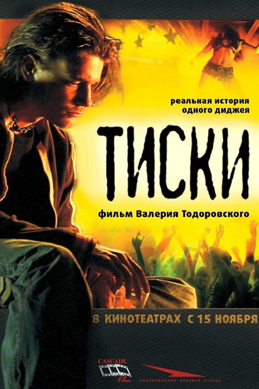 Vice (2007)