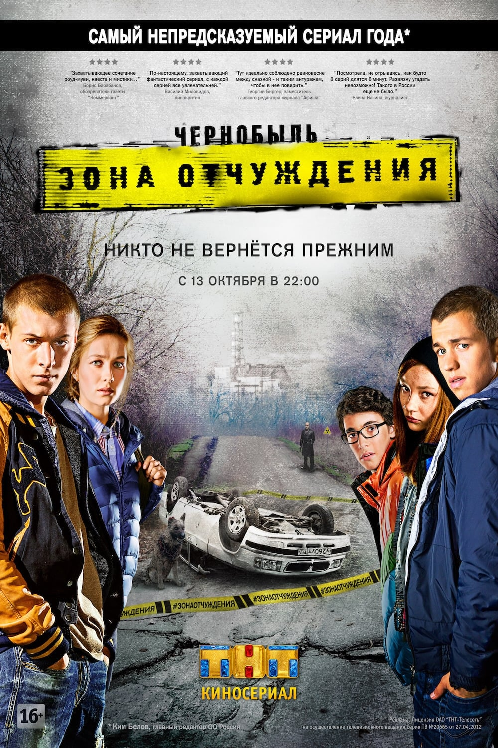 Chernobyl: Exclusion Zone Poster