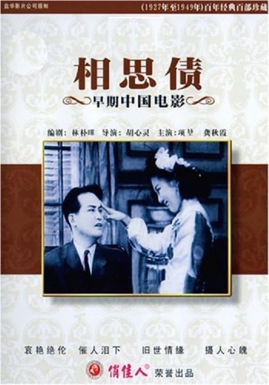 Ver Xiang si zhai Online HD Español ()