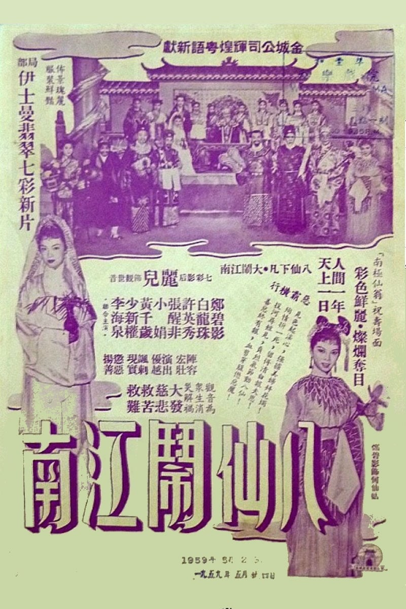 The Eight Immortals in Jiangnan (1957)