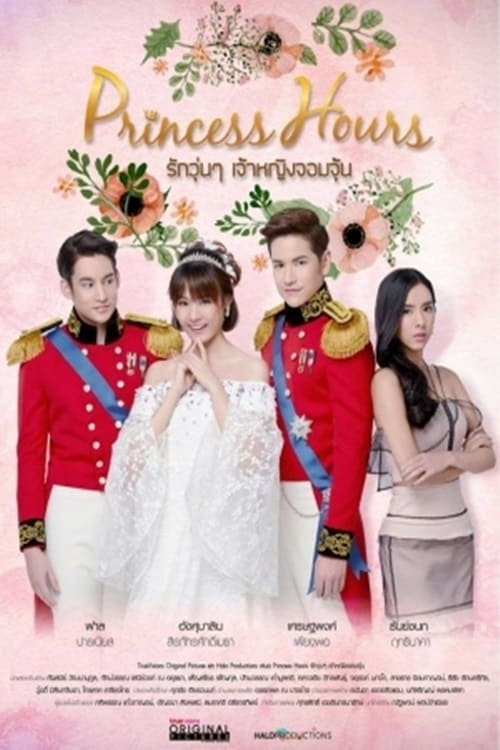 Princess Hours Thailand Ep 10