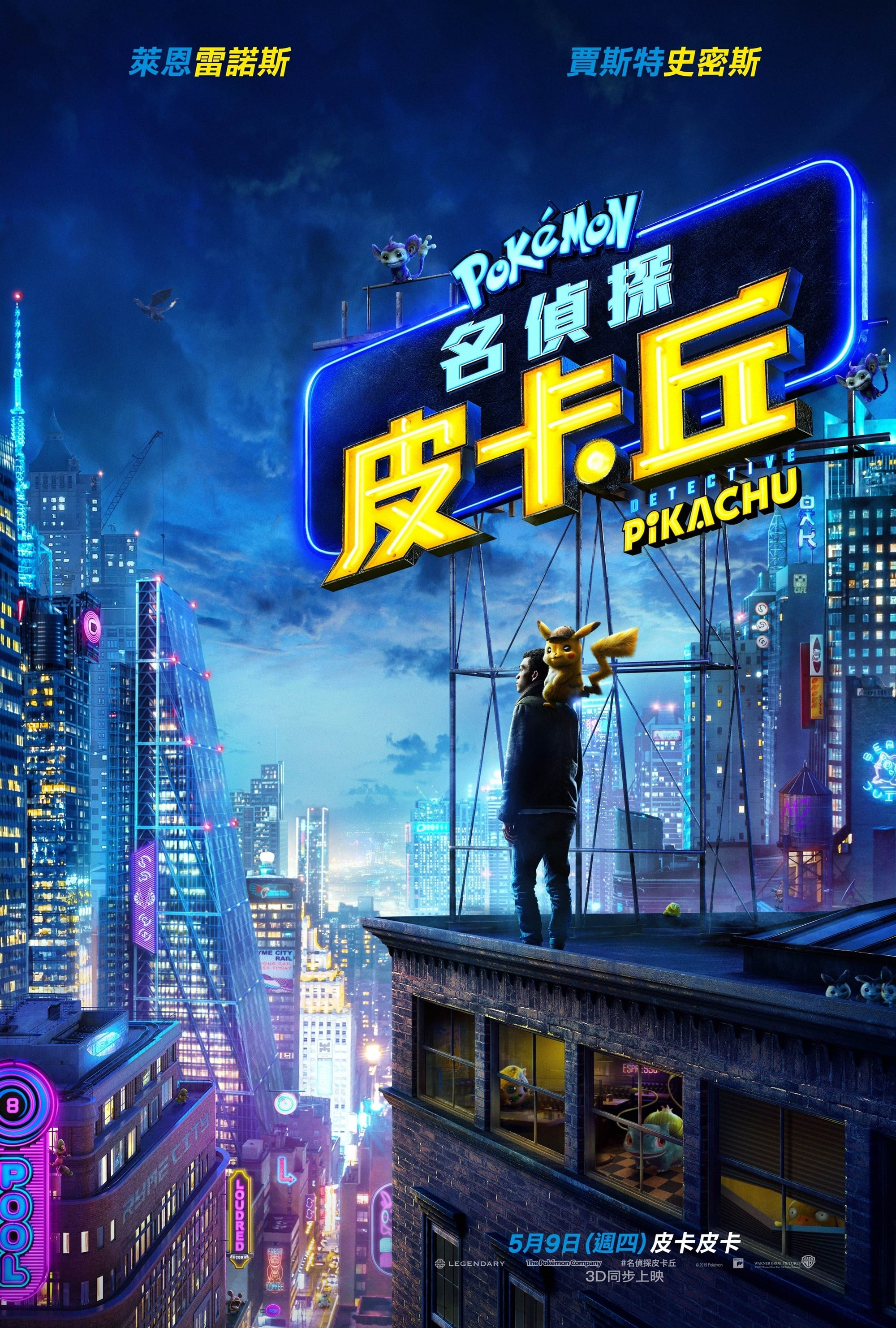 Pikachu Film Stream