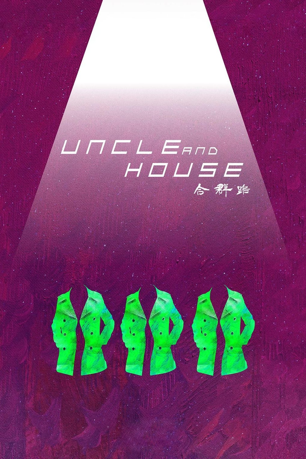 Uncle and House (2019)