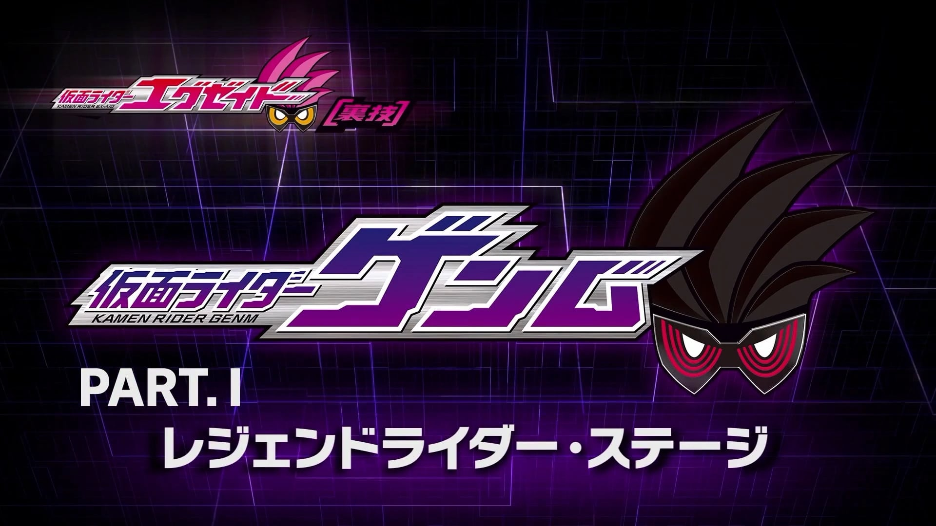 Kamen Rider Season 0 :Episode 6  Kamen Rider Ex-Aid [Tricks] - Kamen Rider Genm - Part. I: Legend Rider Stage