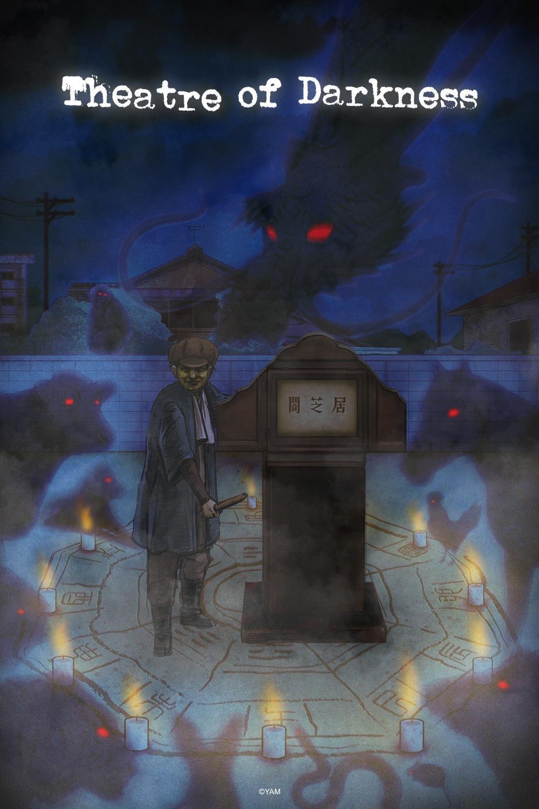 闇芝居 TV Shows About Horror Anthology