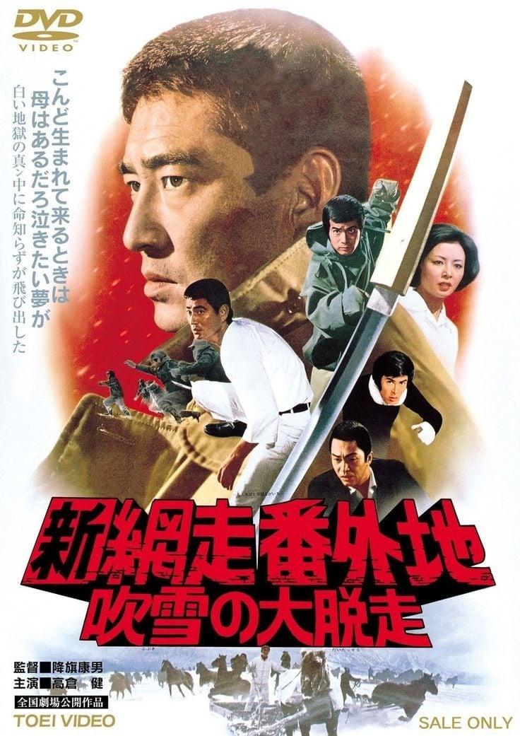 Ver Shin Abashiri Bangaichi: Fubuki no Dai-Dassou Online HD Español (1971)