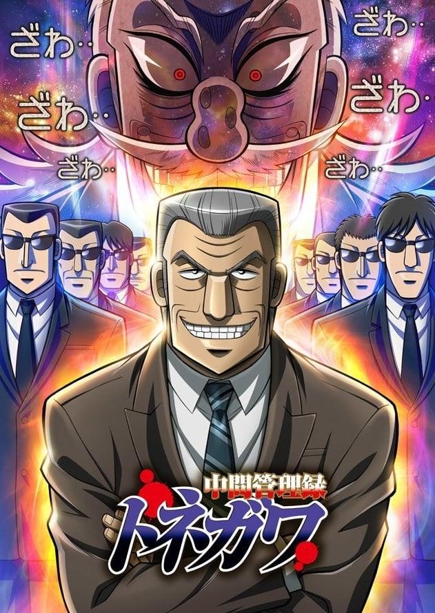 Chuukan Kanriroku Tonegawa - Middle Manager Tonegawa (2018)