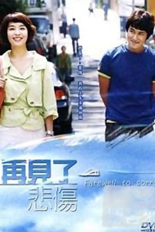 A Farewell to Sorrow (2005)