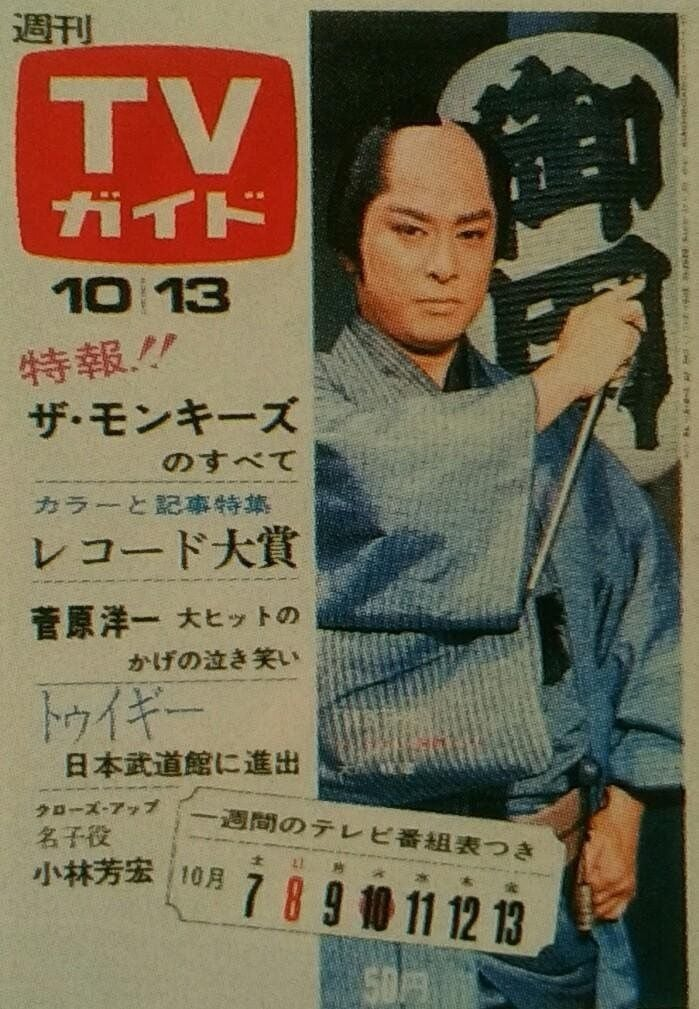 Heiji, the Detective (1966)