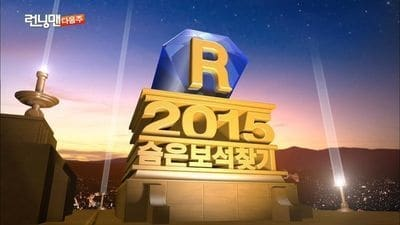 Running Man Season 1 :Episode 233  Idol Race 2015