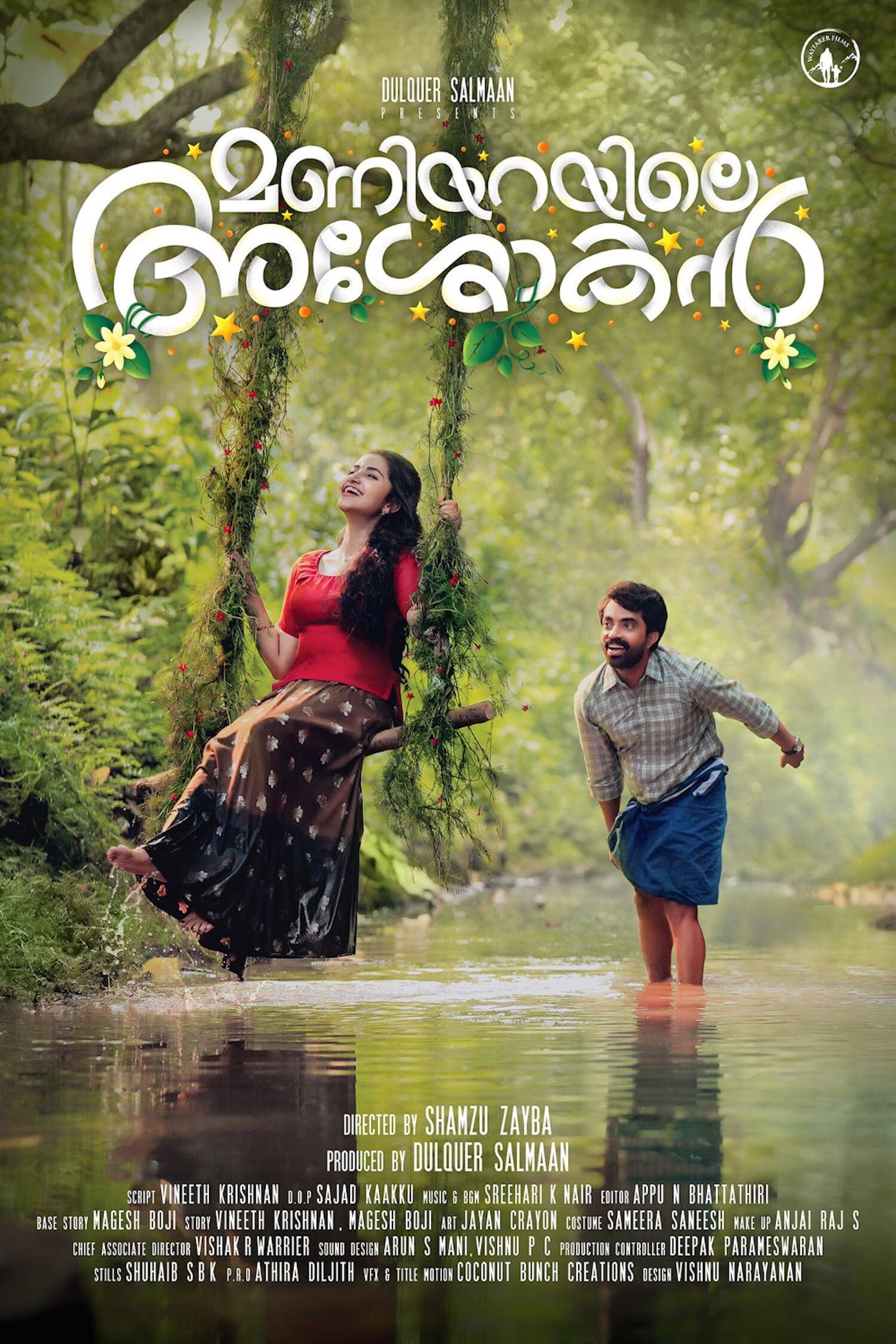 Maniyarayile Ashokan 2020 Malayalam 1080p WEB-DL DDP5.1 x264 [5.2 GB] 720p WEB-Rip [1.24 GB] 480p WEB-Rip [547 MB] | G-Drive