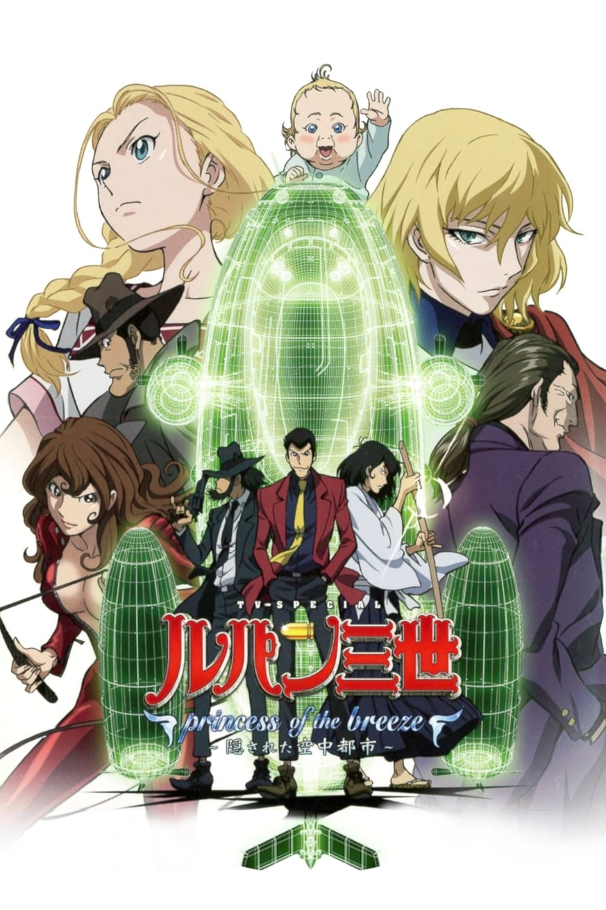 Lupin the Third: Princess of the Breeze - Hidden City in the Sky (2013)