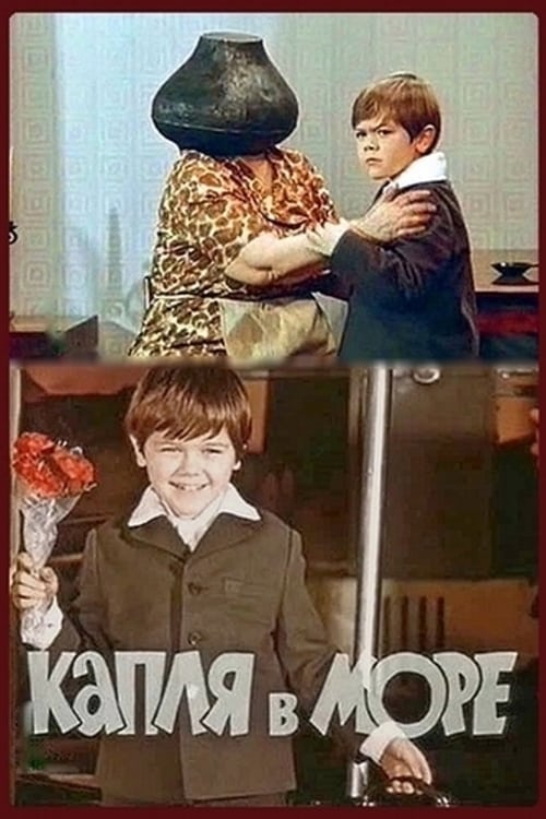 Ver Kaplya v more Online HD Español (1973)