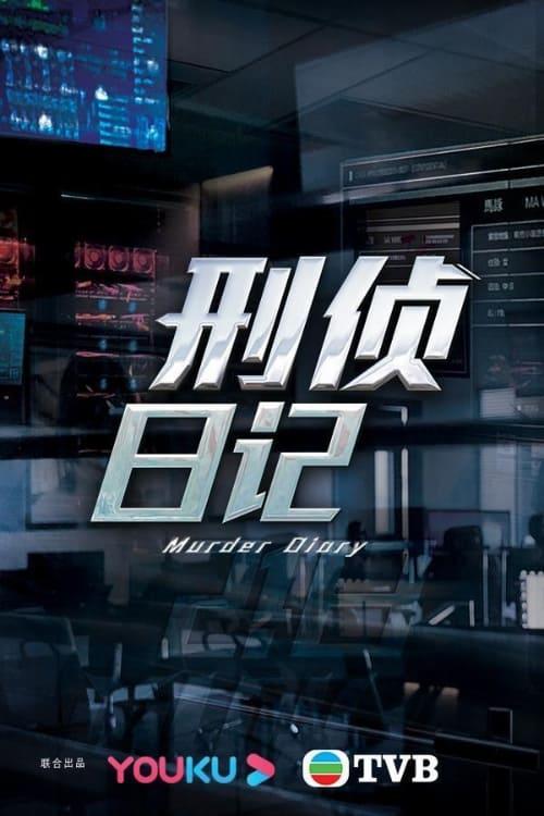 刑偵日記 TV Shows About Crime Investigation