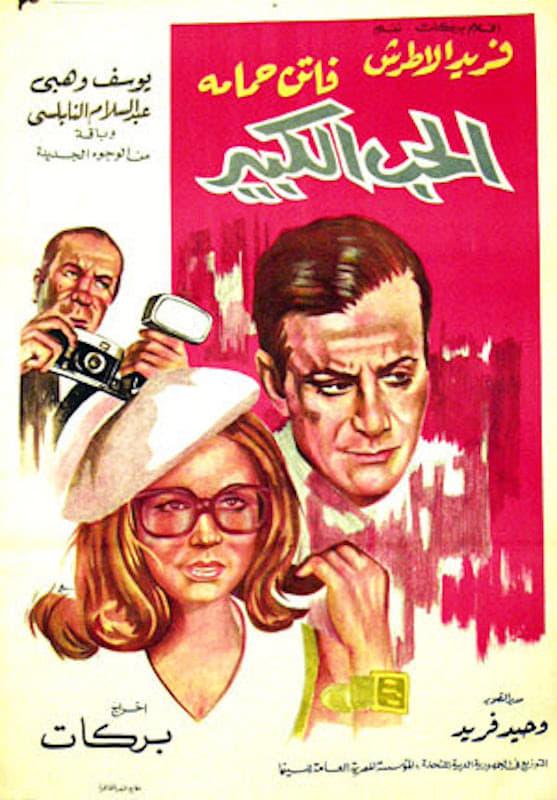 Ver Big Love / Al Hob al Kabeer Online HD Español (1969)