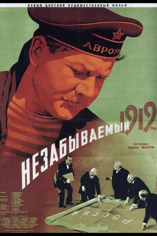 The Unforgettable Year 1919 (1951)