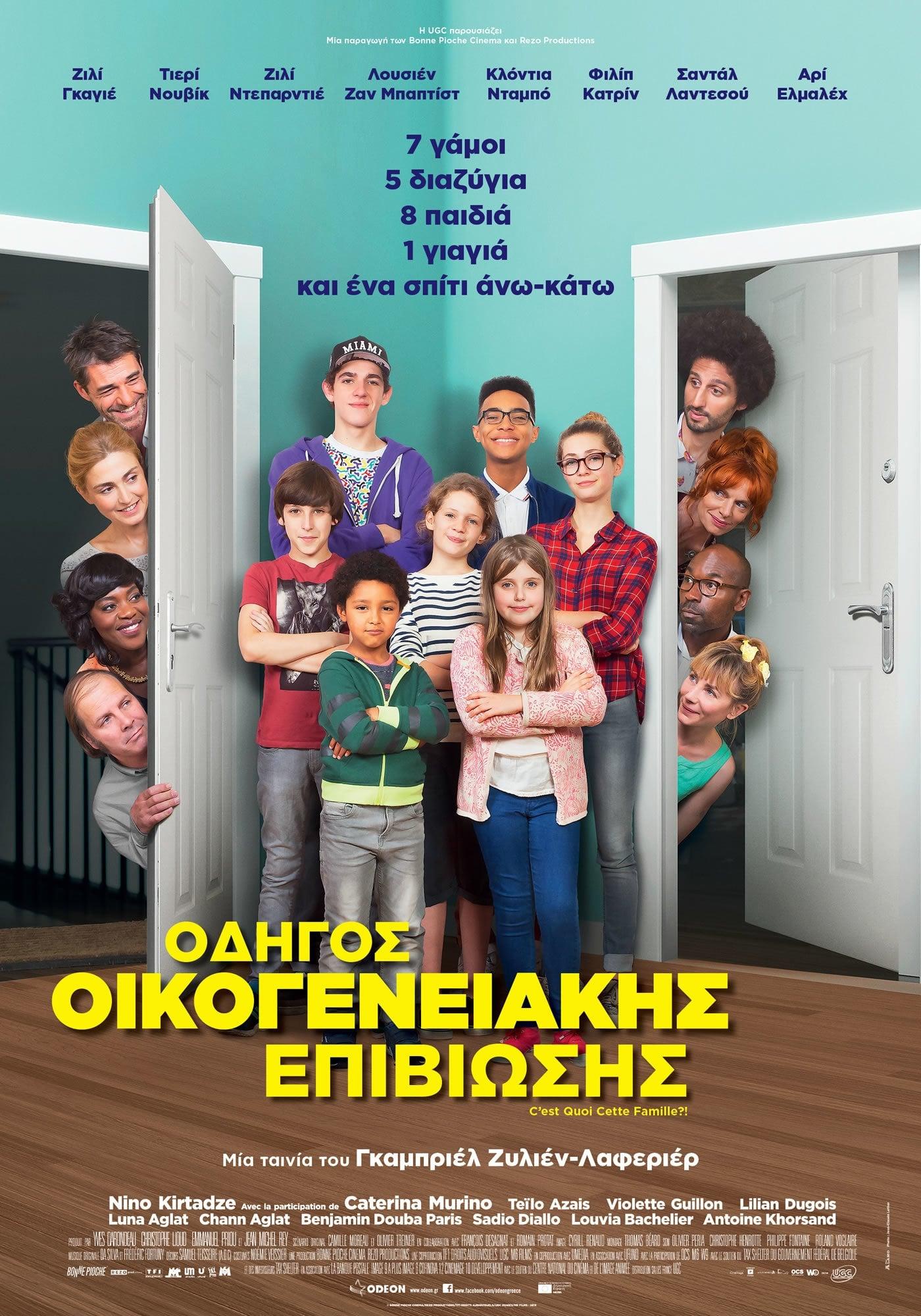 Assistir C'est quoi cette famille ?! Legendado Online Legendado 1080p