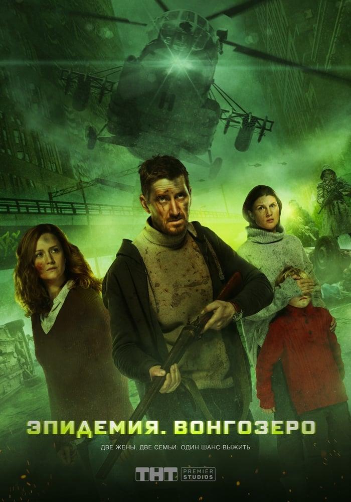 Vongozero: The Outbreak (2019)
