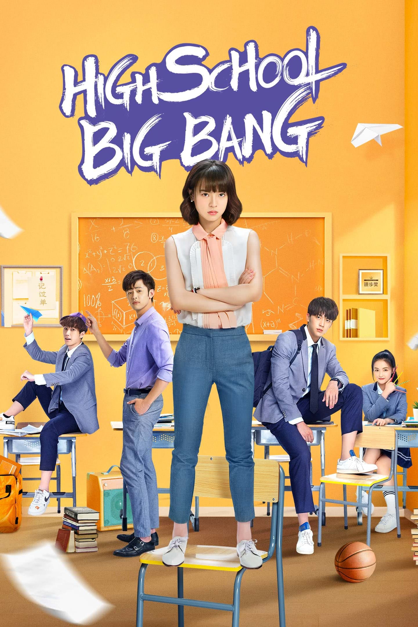 High School Big Bang