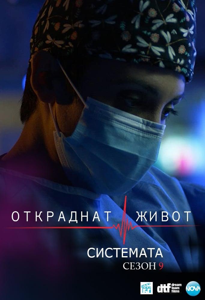 Stolen Life Season 9