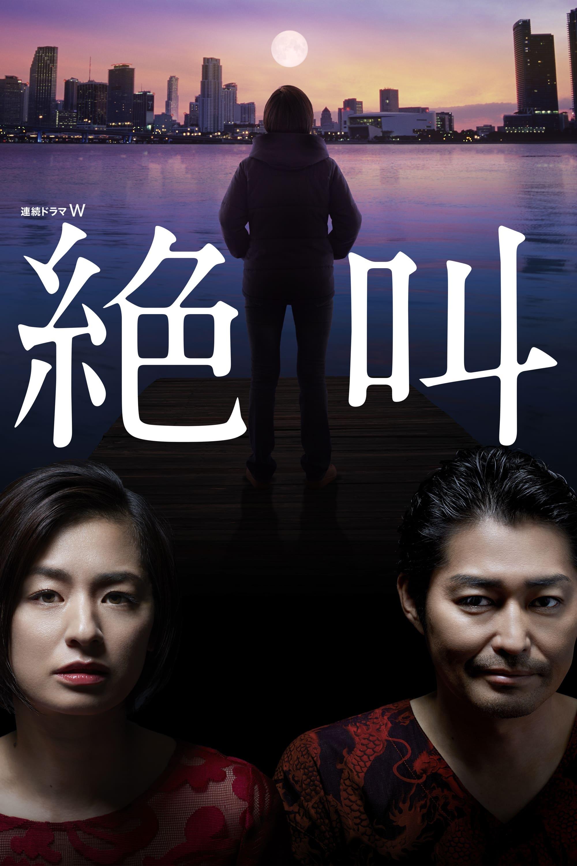 Zekkyo (2019)