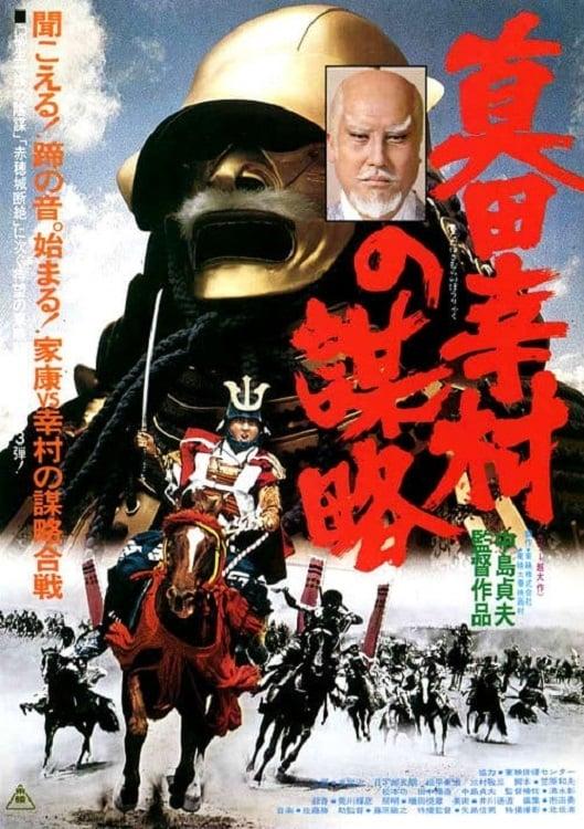 Watch The Shogun Assassins Online