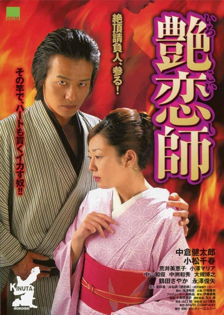 Ver Irokoishi Online HD Español (2007)