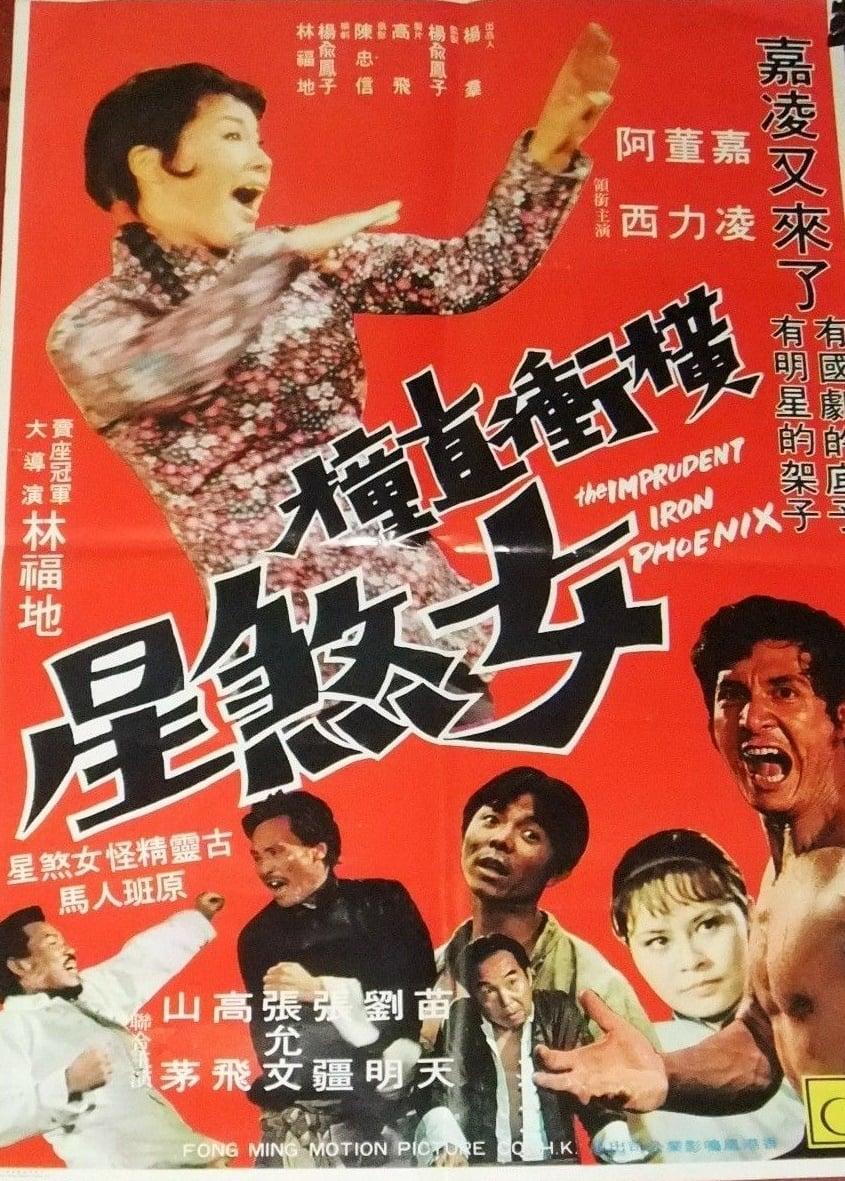 Ver Heng chong zhi zhuang nu sha xing Online HD Español (1973)