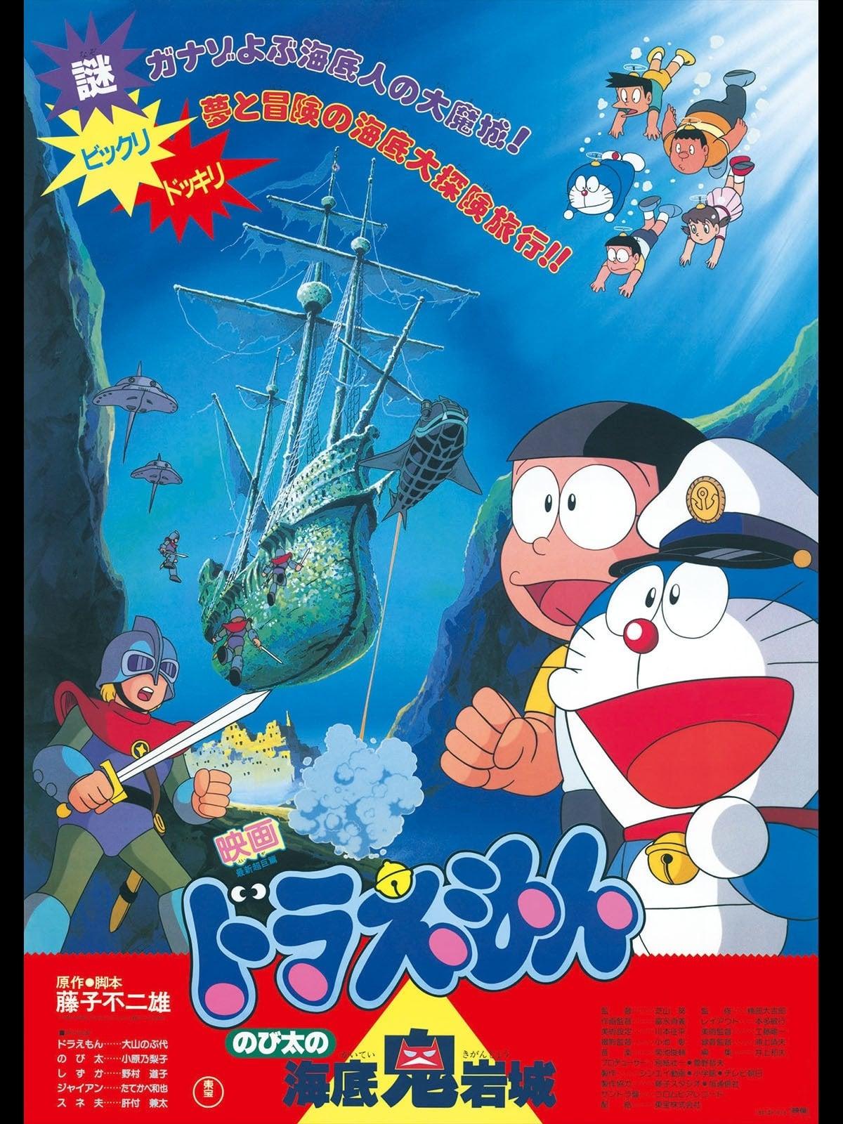 Doraemon: Nobita and the Castle of the Undersea Devil (1983)