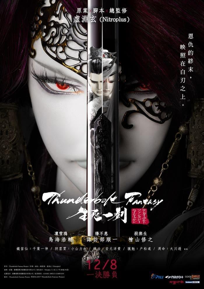 Ver Thunderbolt Fantasy????? Online HD Español ()