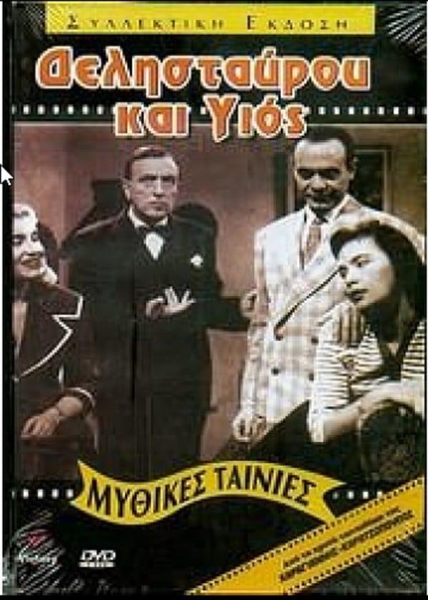 Ver Delistavrou kai Yios Online HD Español (1957)