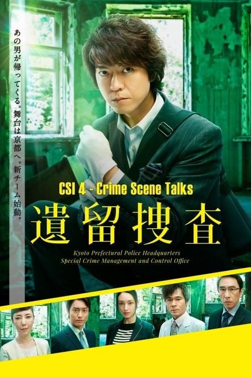 CSI: Crime Scene Talks (2011)