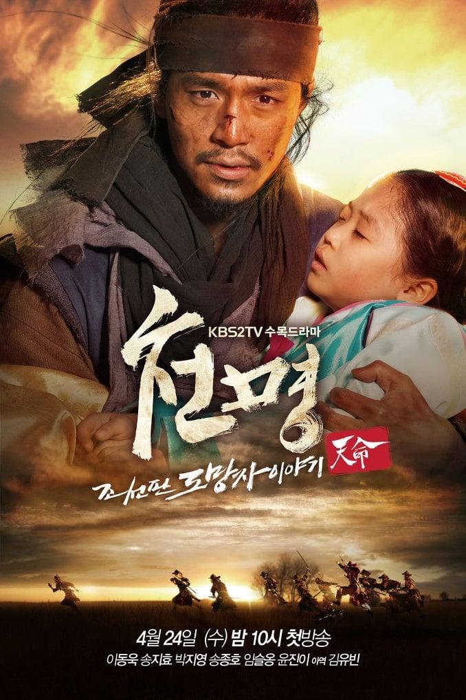 The Fugitive of Joseon (2013)
