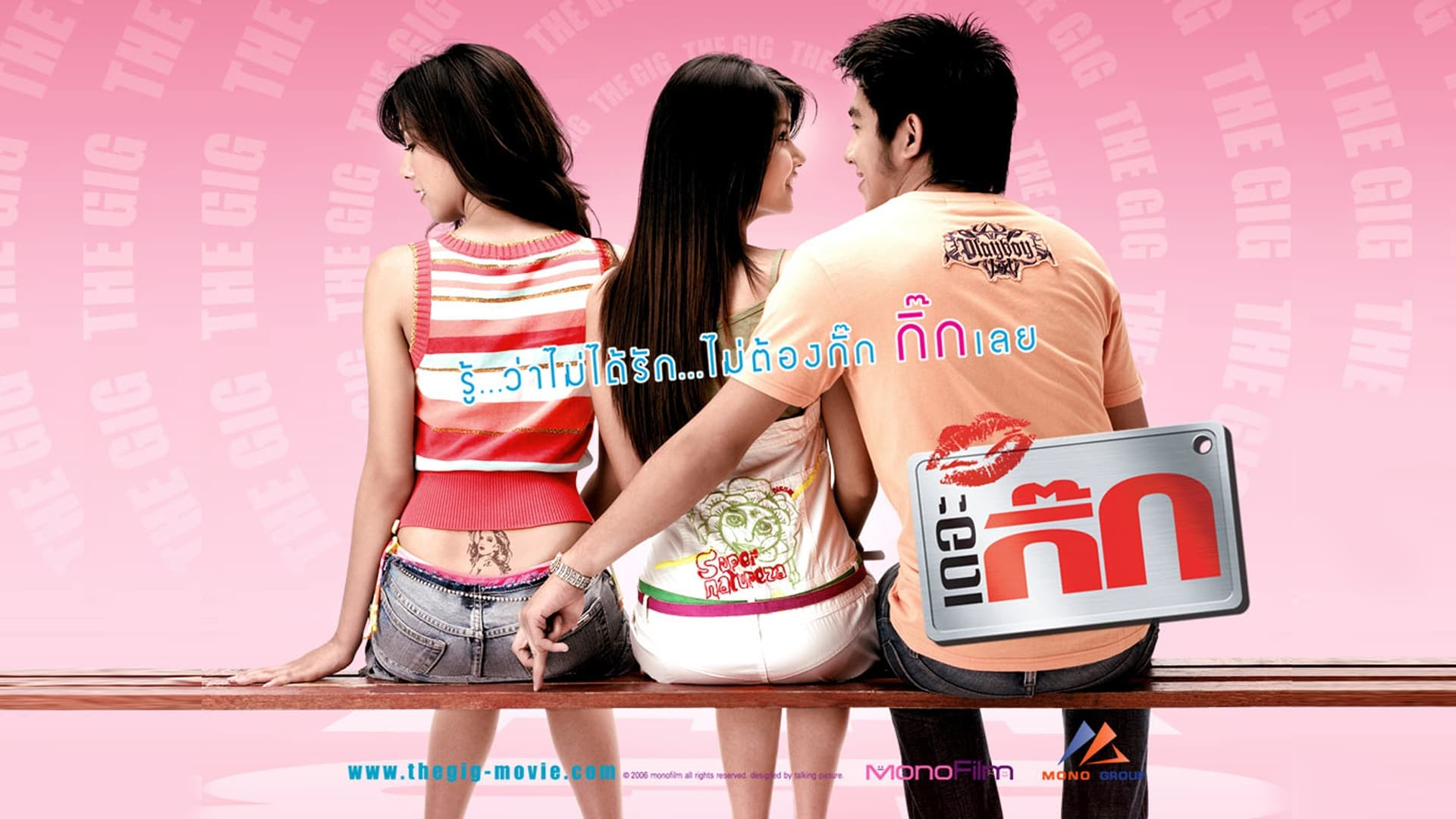 เดอะ กิ๊ก (2006)