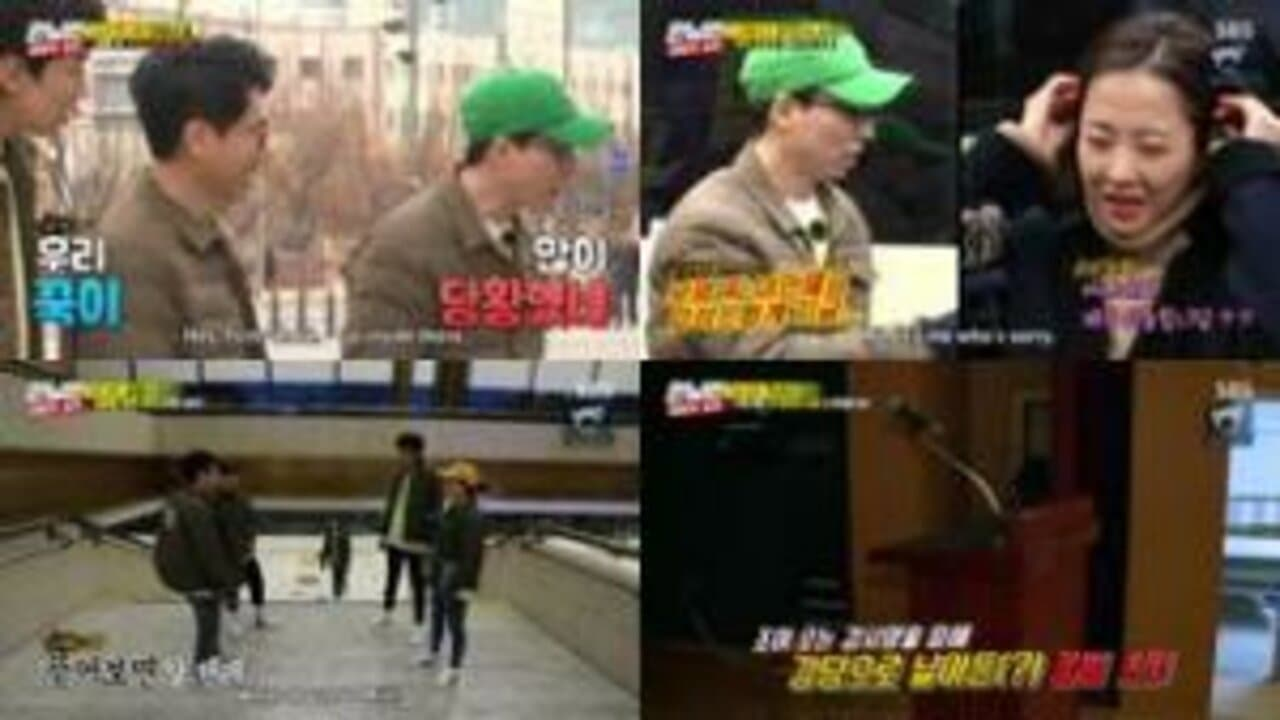 Running Man Season 1 :Episode 441  The Revenge of the Bee