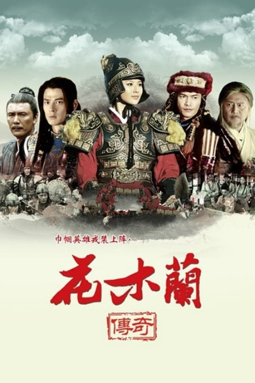 Legend of Hua Mulan (2013)