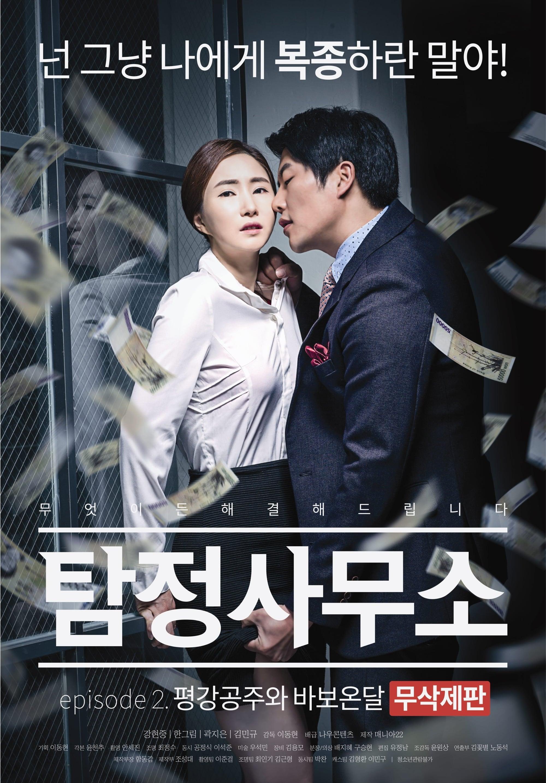 Ver tam-jeong-sa-moo-so – pyeong-gang-gong-joo-wa ba-boon-dal moo-sak-je-pan Online HD Español ()