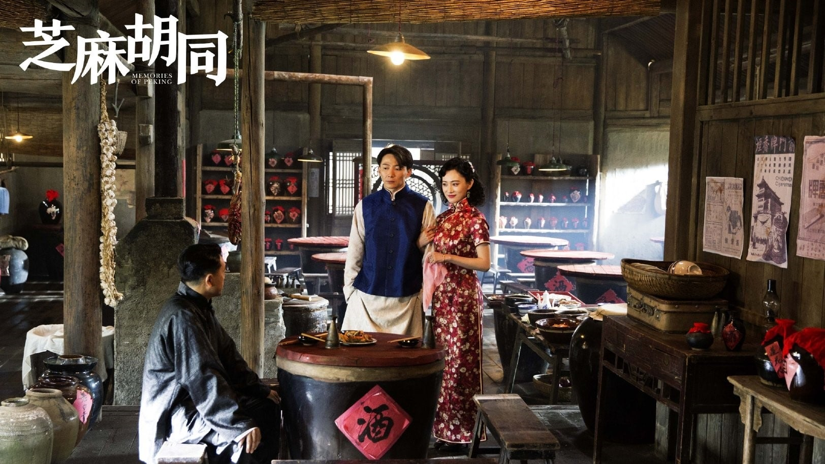 Memories of Peking