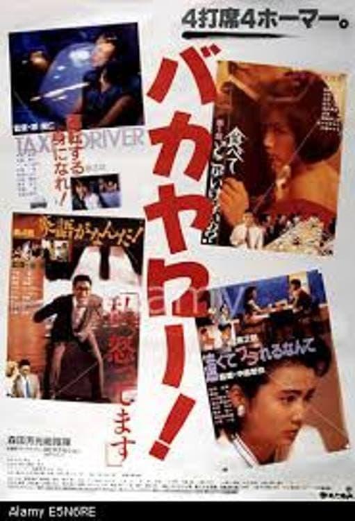 Baka yarô! 4 You! Omae no koto da yo 3 Sagi naru Japan (1991)