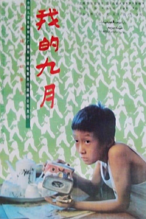 Ver Wo de jiu yue Online HD Español (1990)