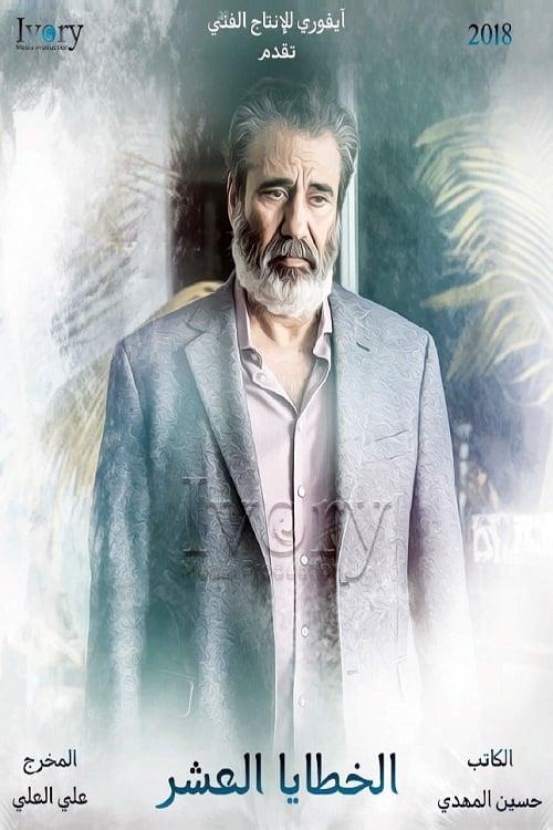 AlKhataya.AlAshara Season 1