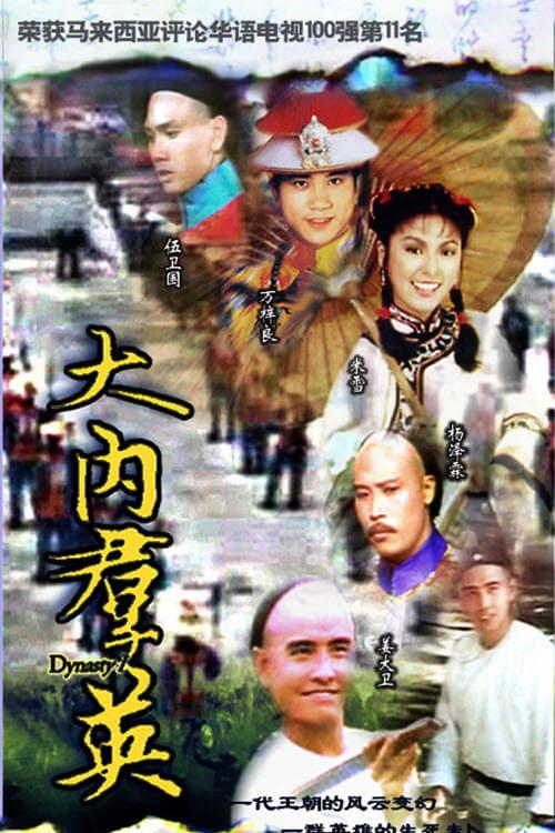 Dynasty (1980)