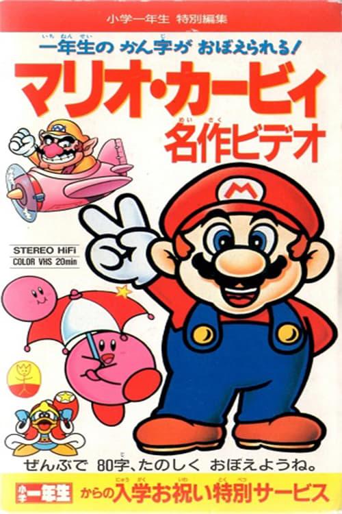 Mario Kirby Masterpiece Video (1970)