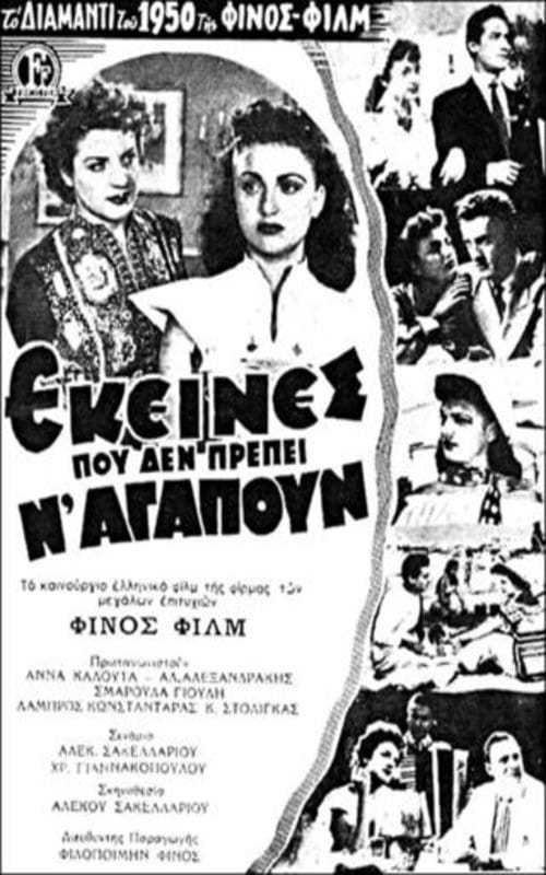 Ver Those Not Allowed to Love Online HD Español (1951)