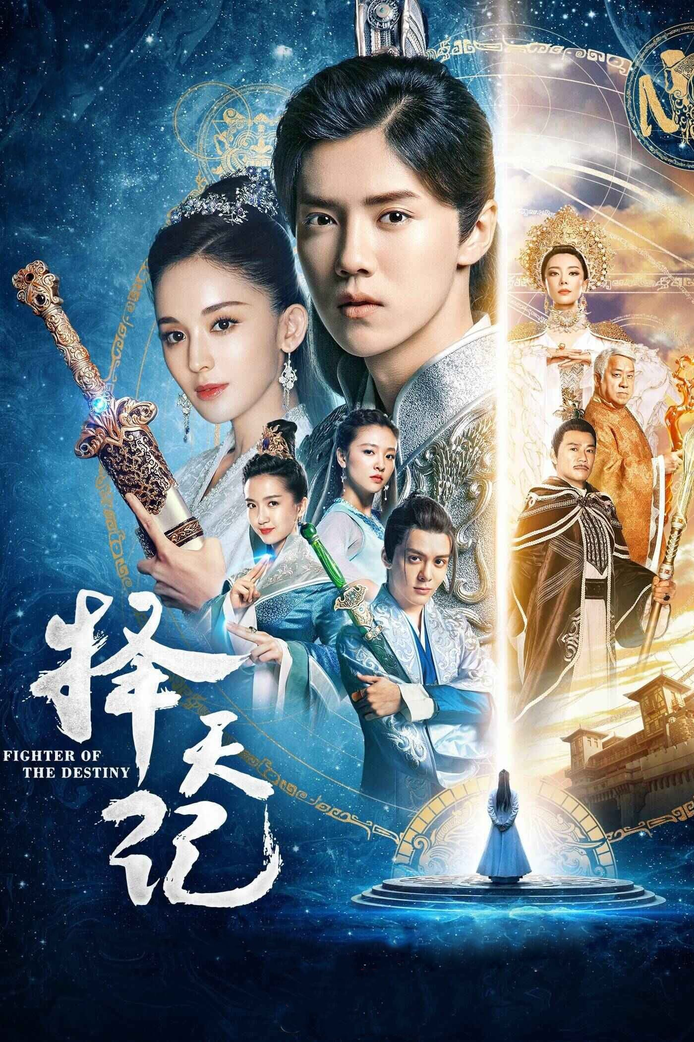 Fighter of the Destiny (2017)