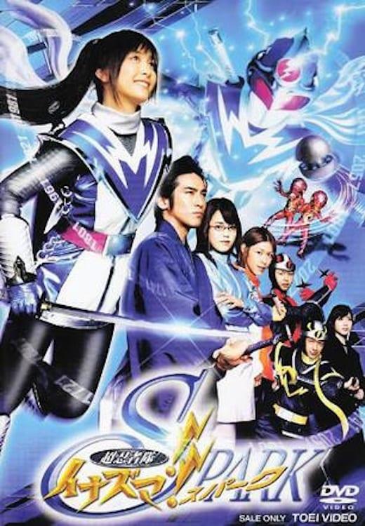 Ver Ch? Ninja Tai Inazuma!! SPARK Online HD Español ()