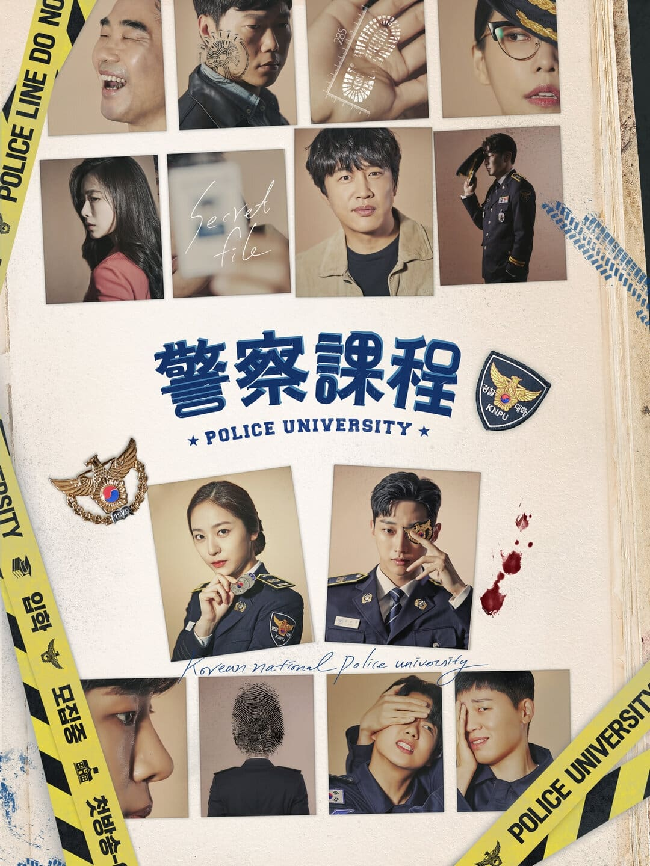 Nonton Drama Korea Police University (2021)